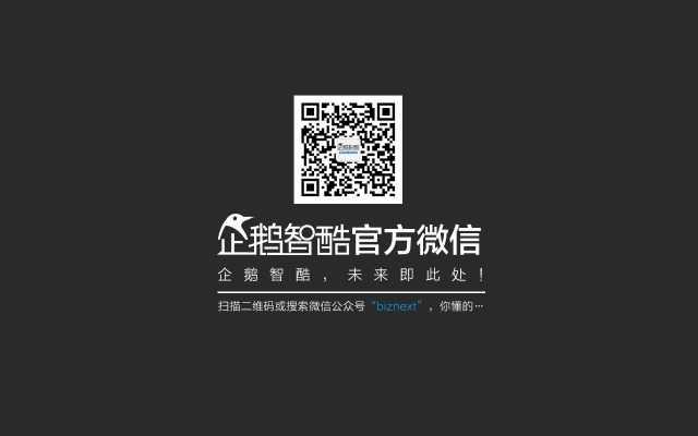 2015中国互联网金融趋势报告_000071