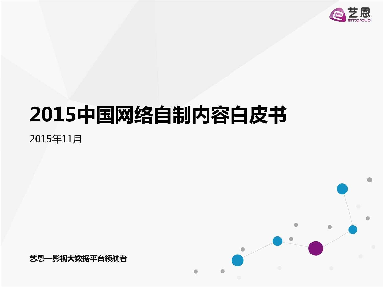 2015中国网络自制内容白皮书(完整版)_000001