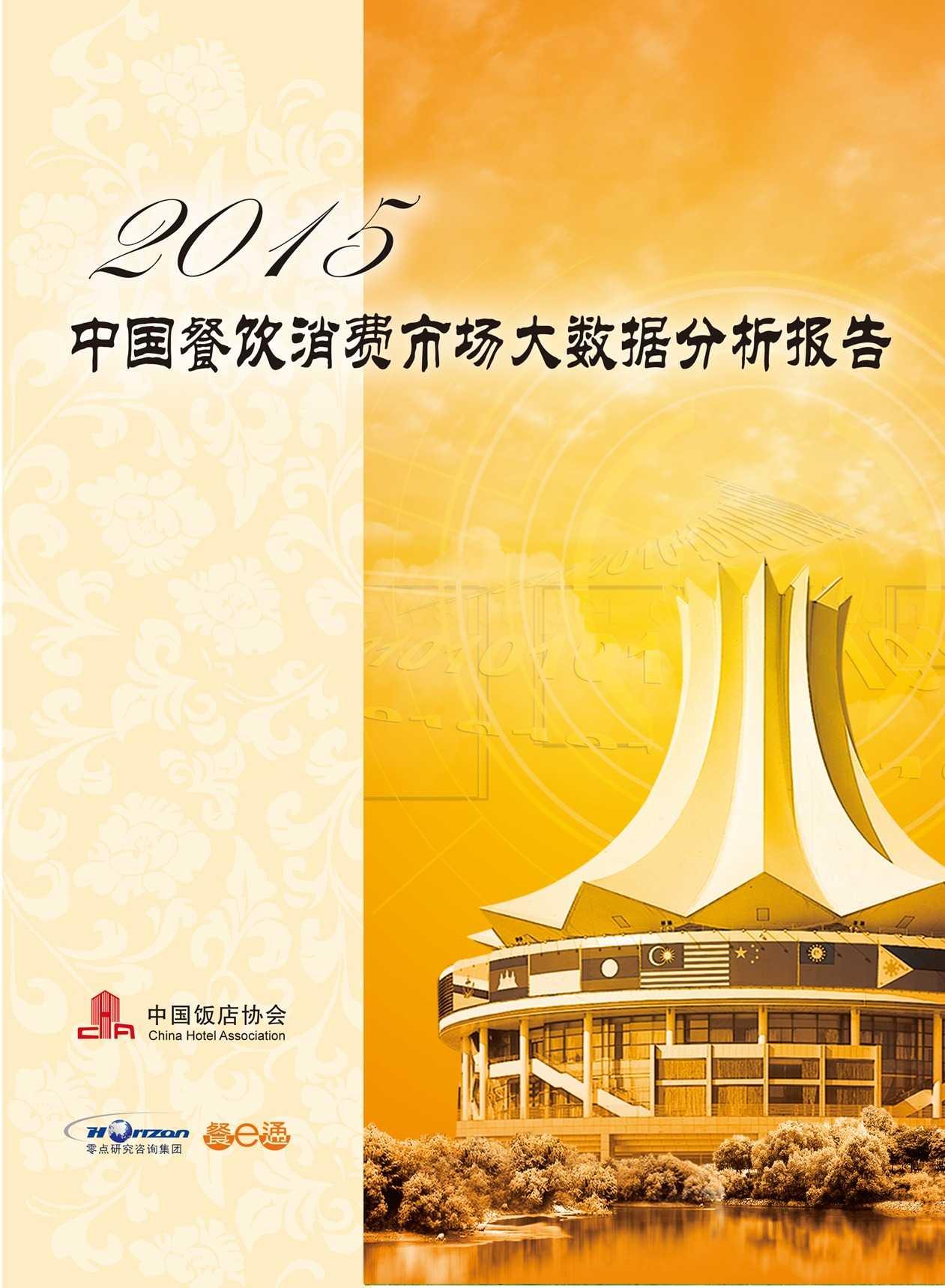 2015中国餐饮消费需求大数据分析报告_000001