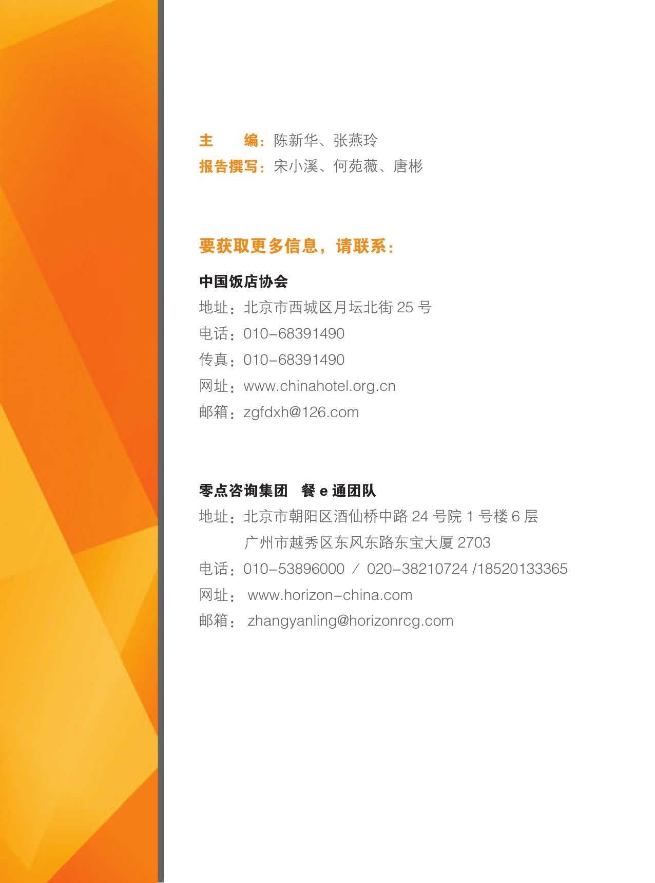 2015中国餐饮消费需求大数据分析报告_000002