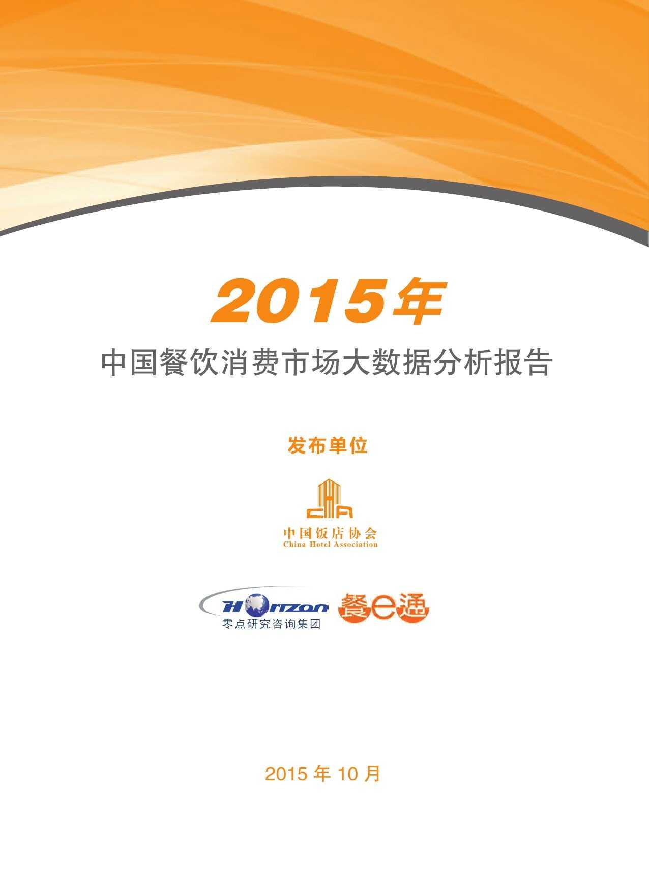 2015中国餐饮消费需求大数据分析报告_000003