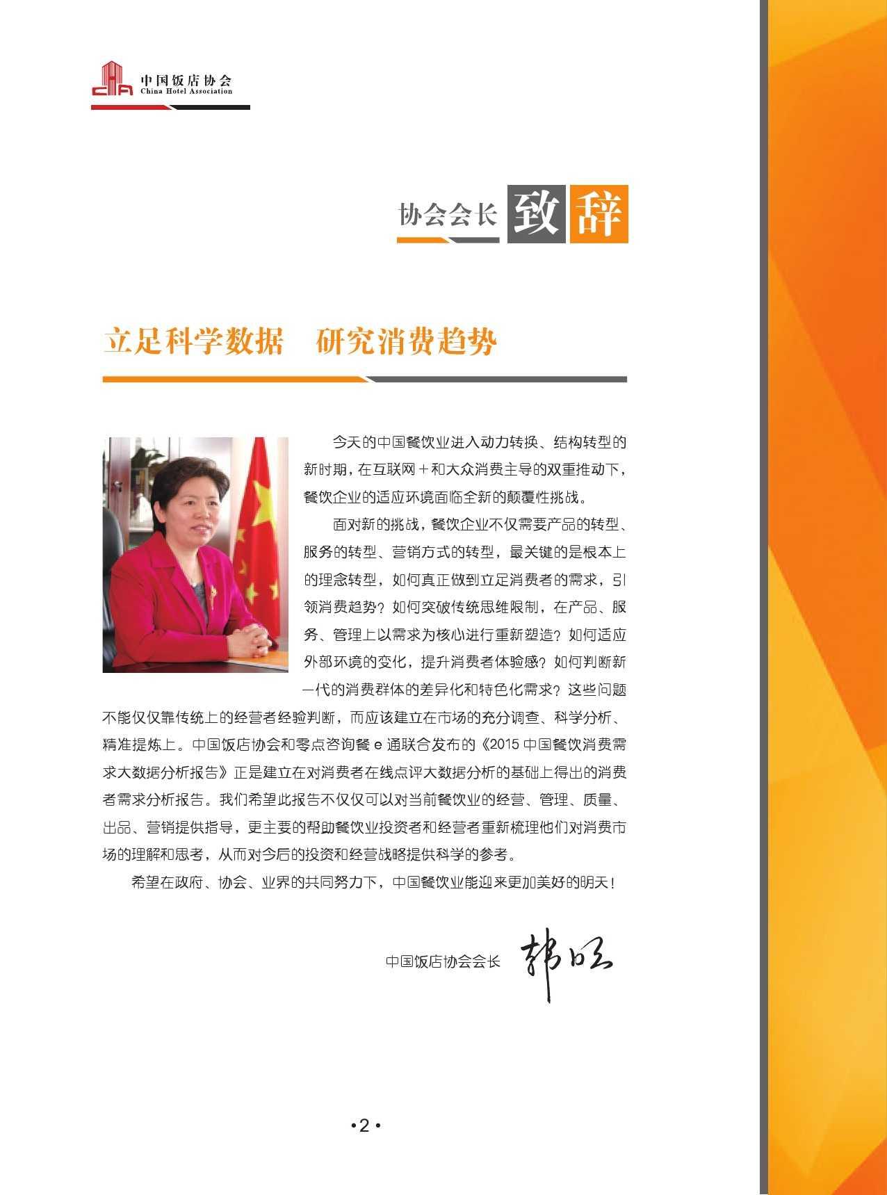 2015中国餐饮消费需求大数据分析报告_000004