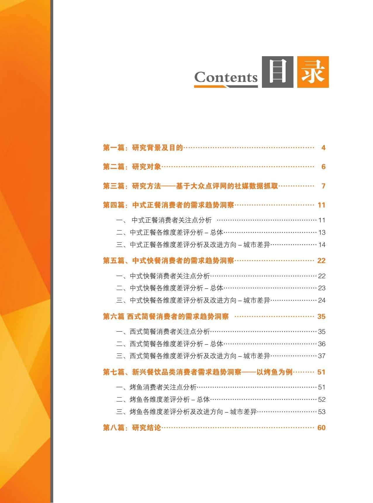2015中国餐饮消费需求大数据分析报告_000005