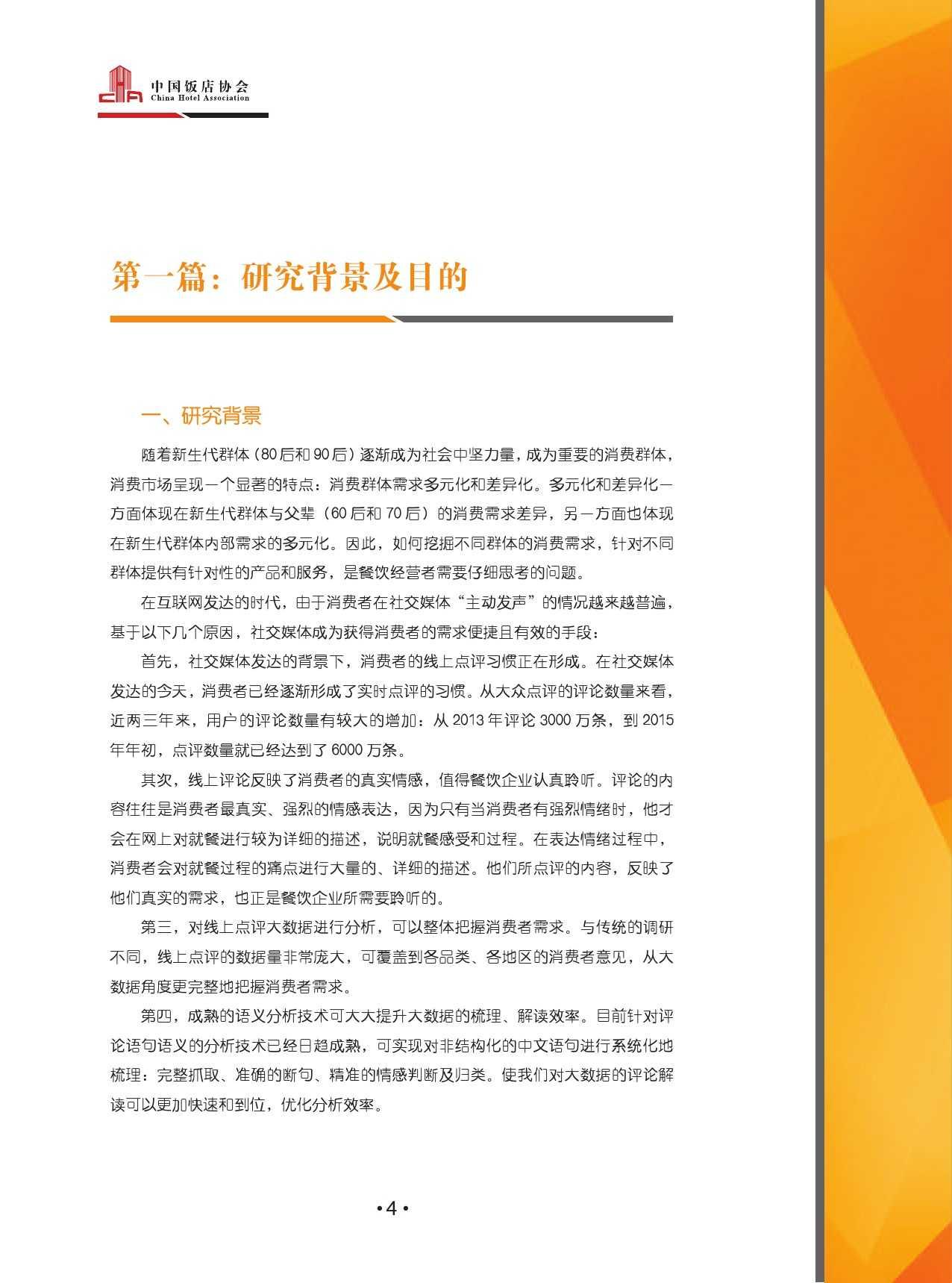 2015中国餐饮消费需求大数据分析报告_000006