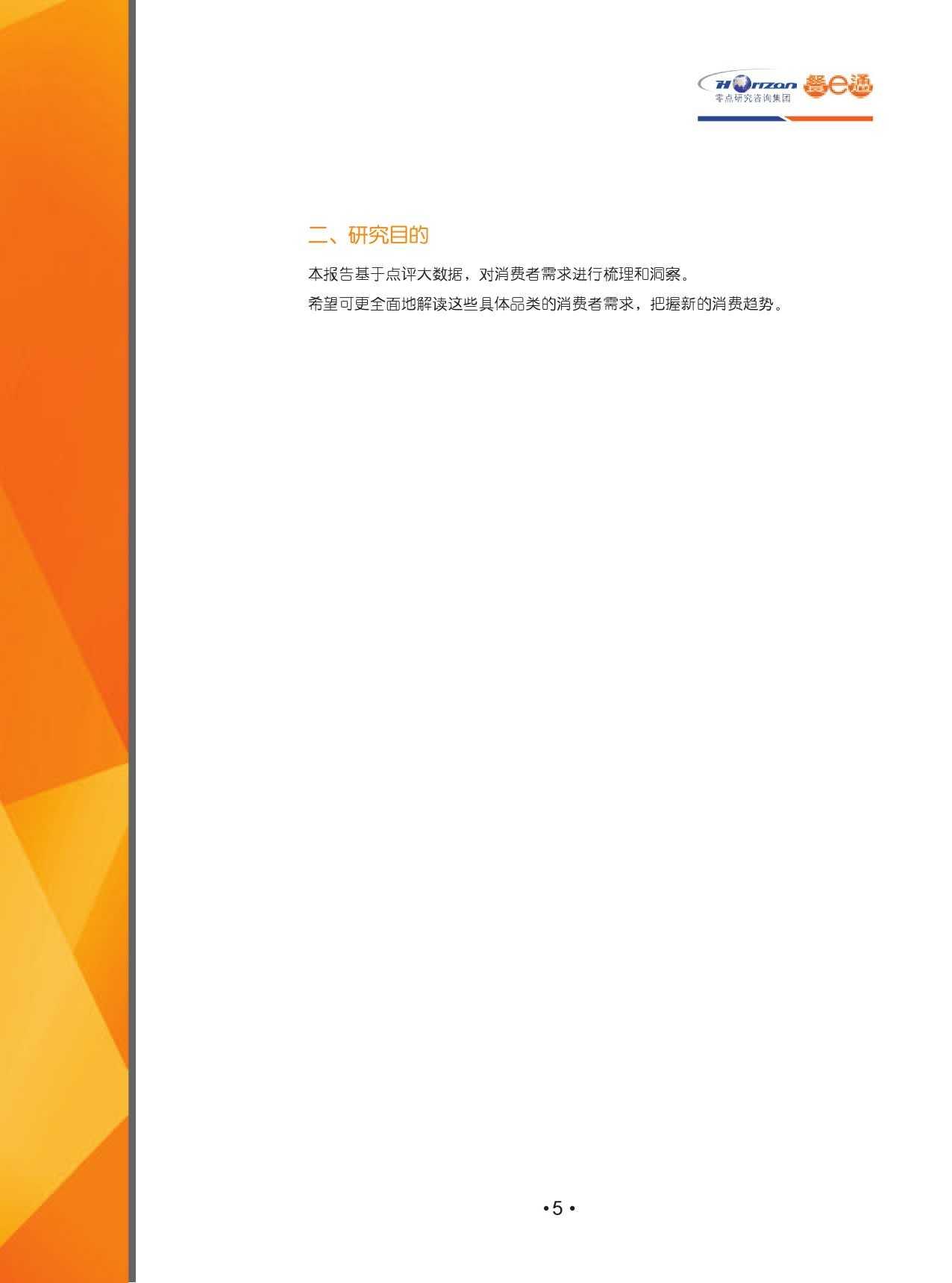 2015中国餐饮消费需求大数据分析报告_000007