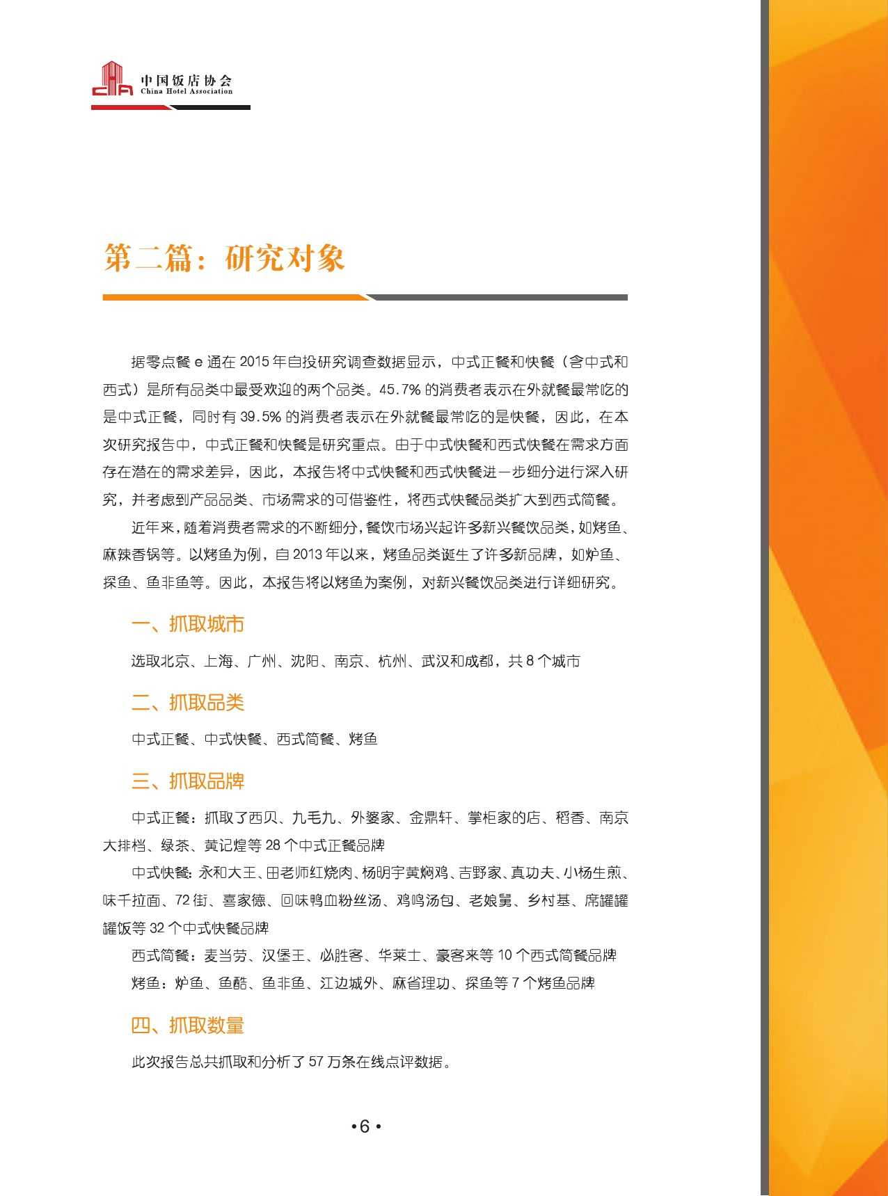 2015中国餐饮消费需求大数据分析报告_000008