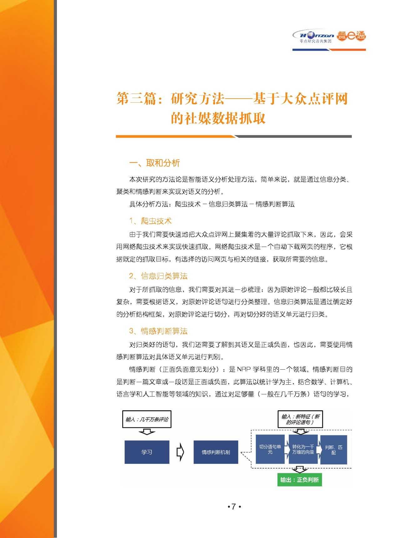 2015中国餐饮消费需求大数据分析报告_000009