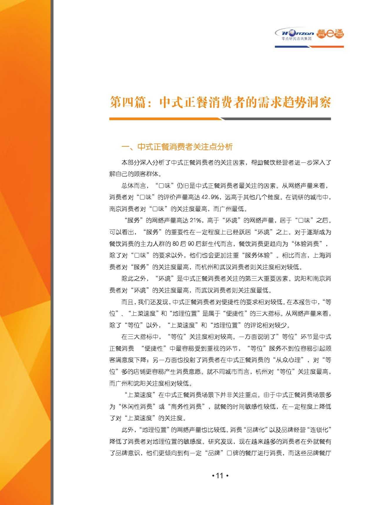 2015中国餐饮消费需求大数据分析报告_000013