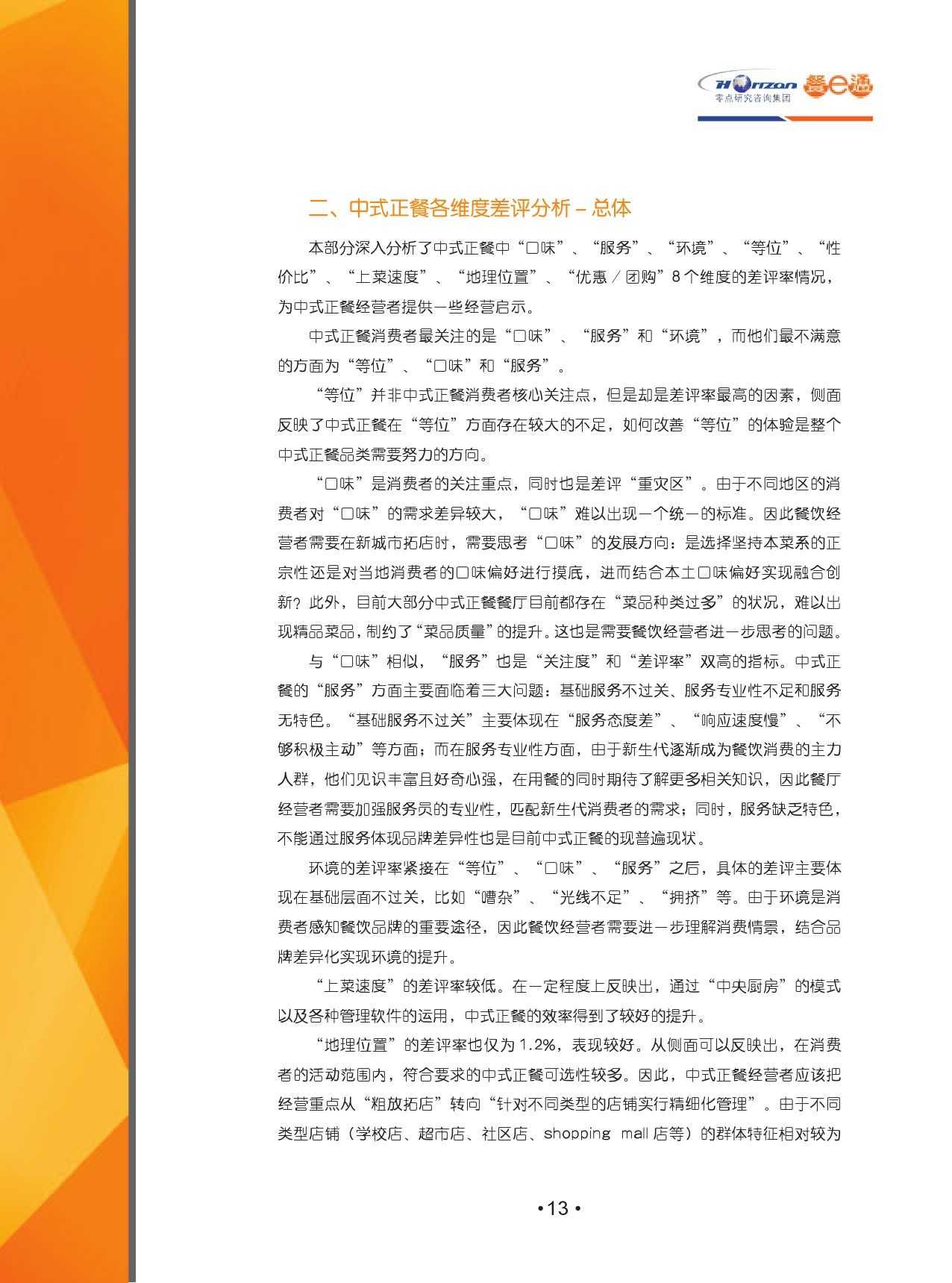 2015中国餐饮消费需求大数据分析报告_000015