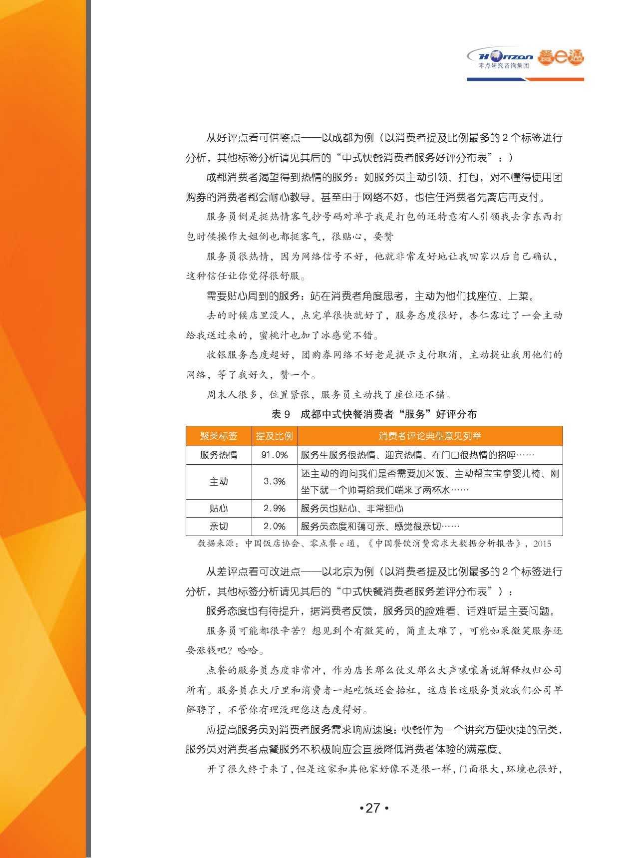 2015中国餐饮消费需求大数据分析报告_000029