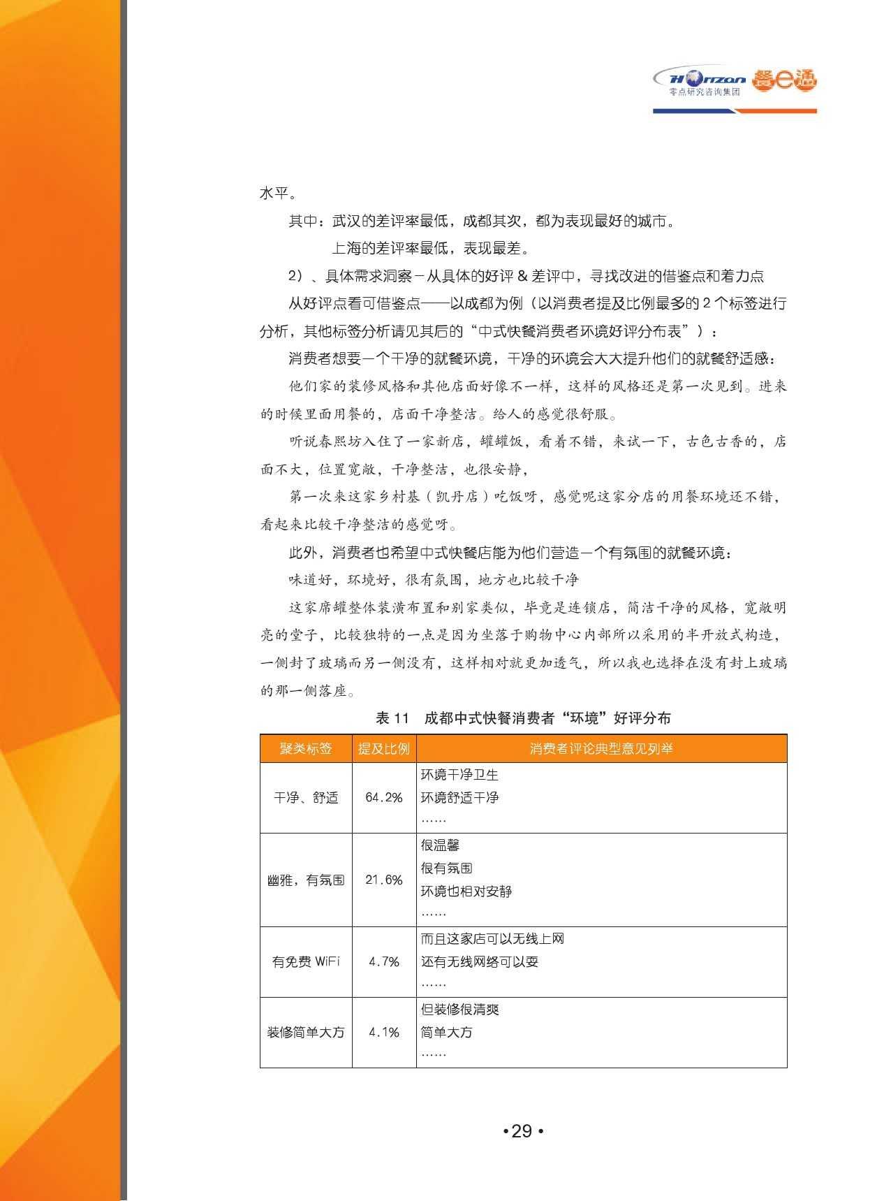 2015中国餐饮消费需求大数据分析报告_000031