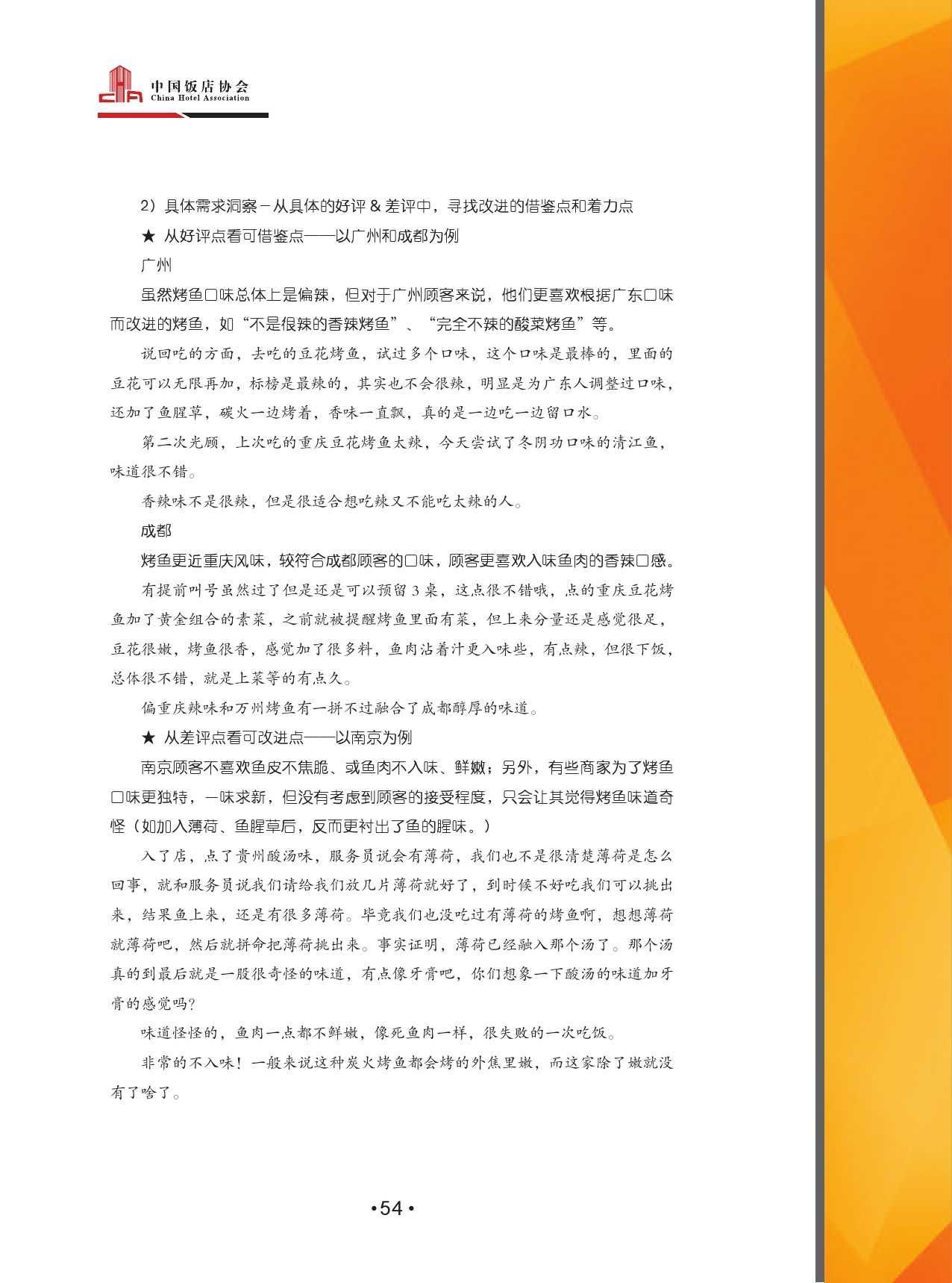 2015中国餐饮消费需求大数据分析报告_000056