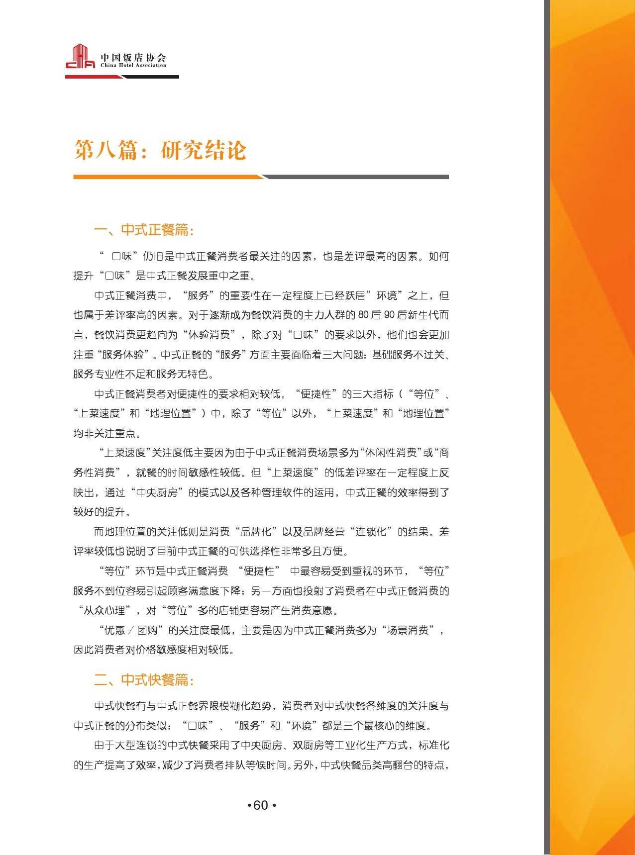 2015中国餐饮消费需求大数据分析报告_000062