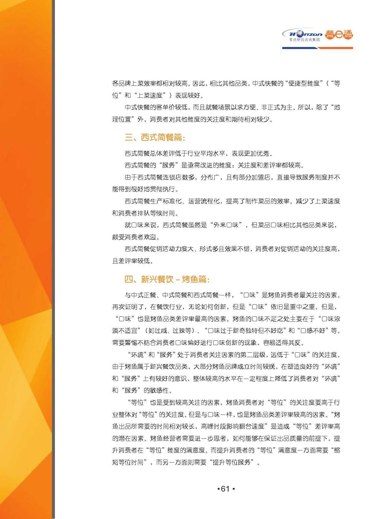 2015中国餐饮消费需求大数据分析报告_000063