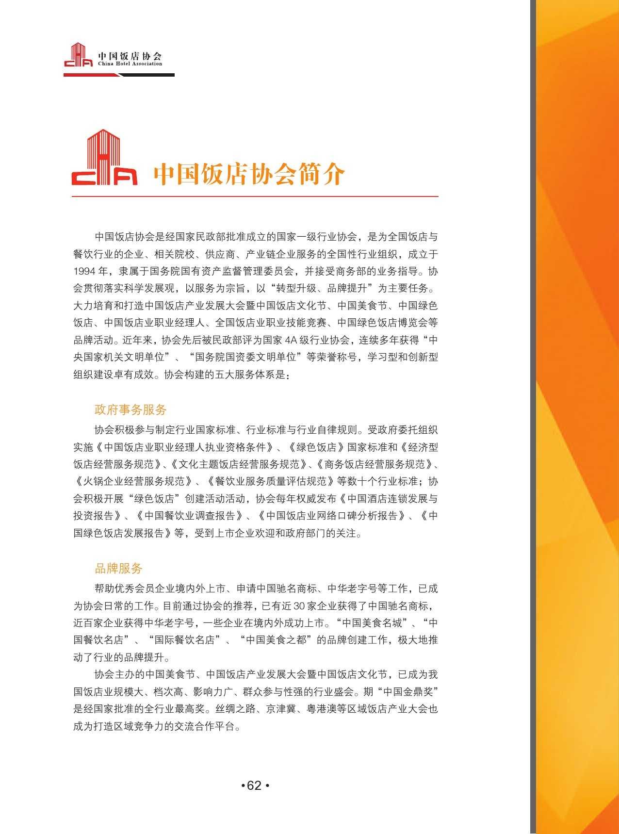 2015中国餐饮消费需求大数据分析报告_000064