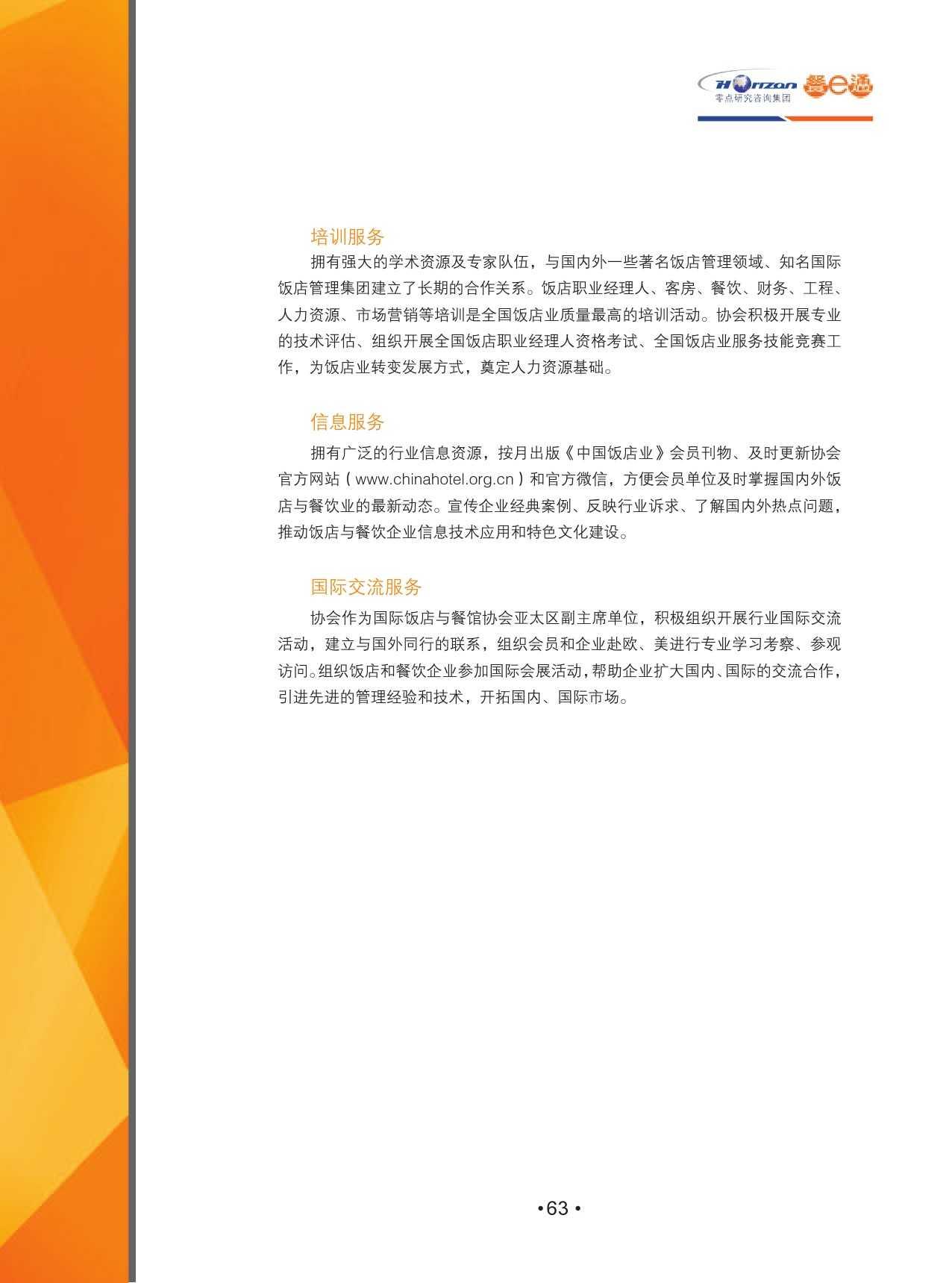 2015中国餐饮消费需求大数据分析报告_000065