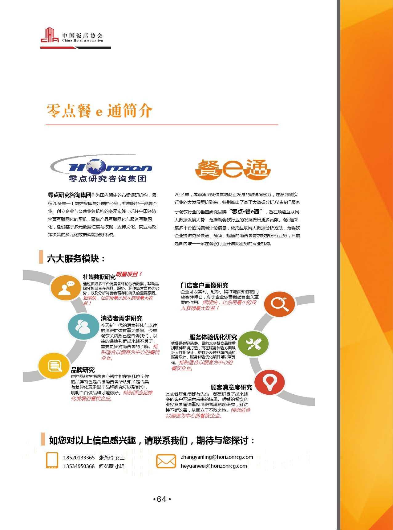 2015中国餐饮消费需求大数据分析报告_000066