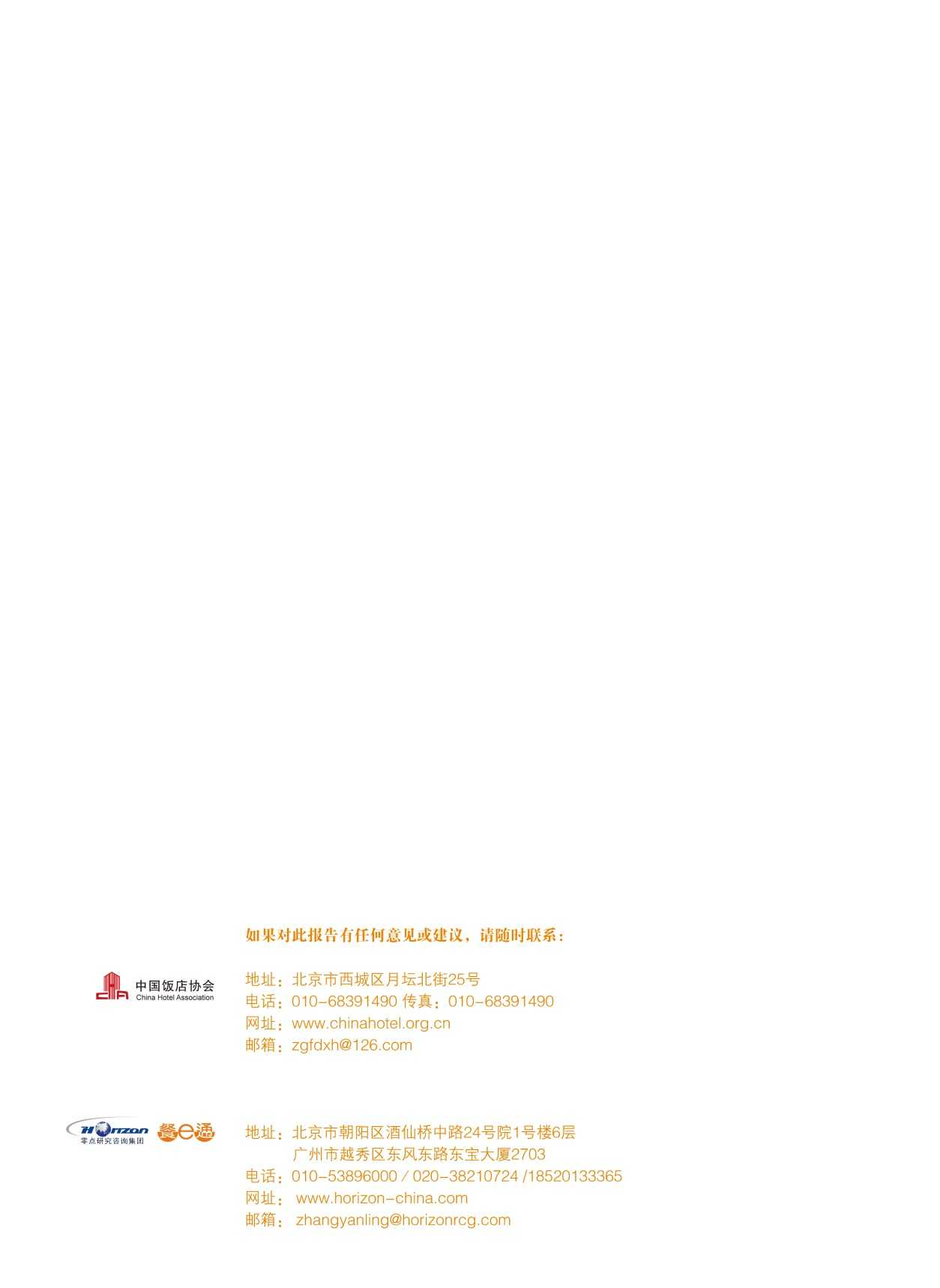 2015中国餐饮消费需求大数据分析报告_000068