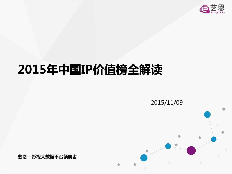2015中国IP价值榜单全解读_000001