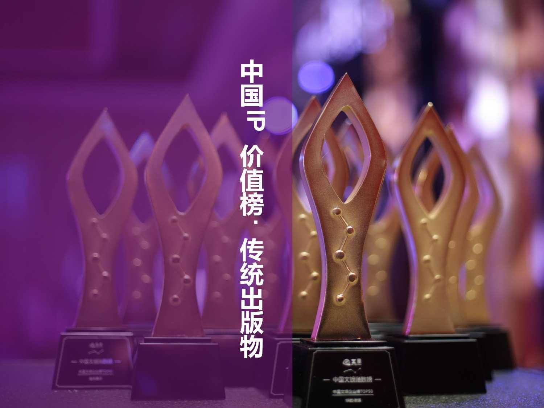 2015中国IP价值榜单全解读_000013