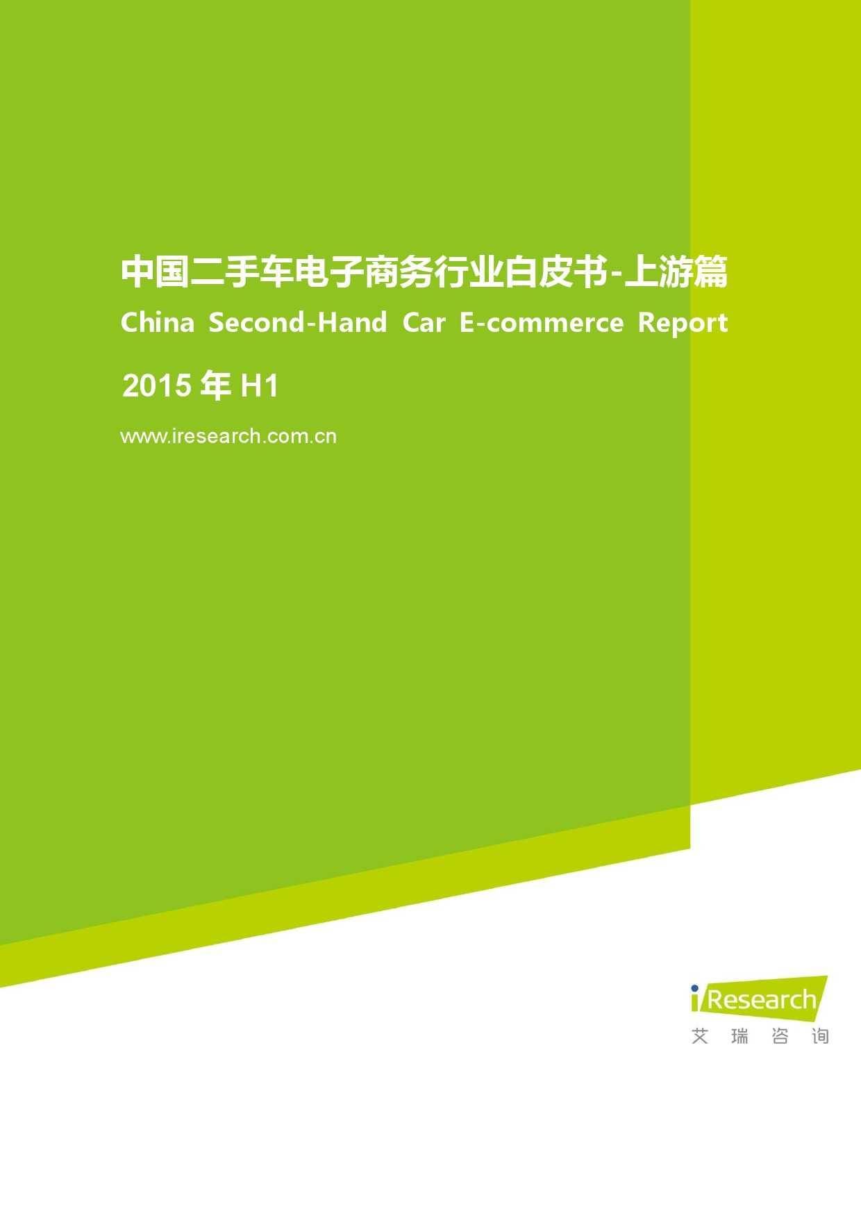 2015年中国二手车电子商务行业白皮书-上游篇_000001