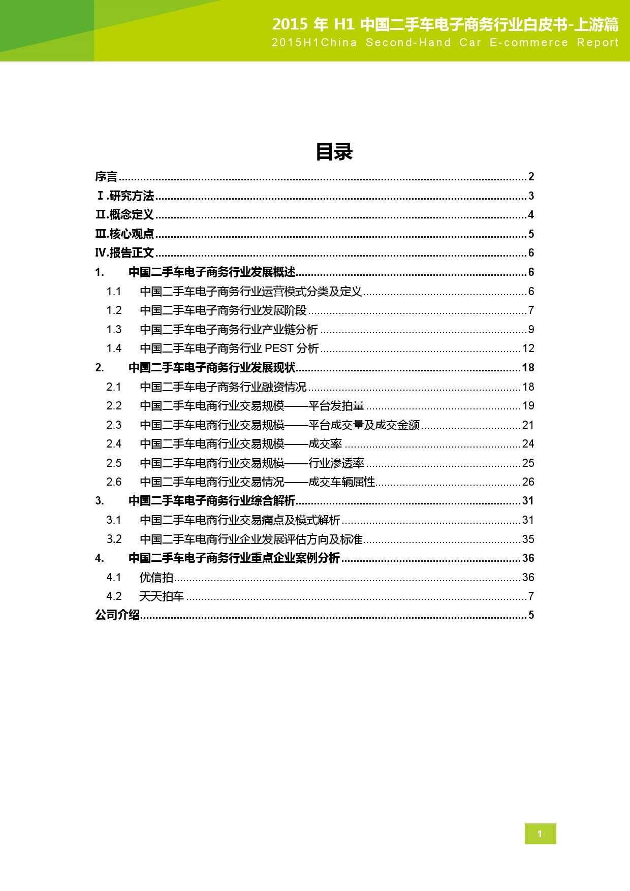 2015年中国二手车电子商务行业白皮书-上游篇_000002