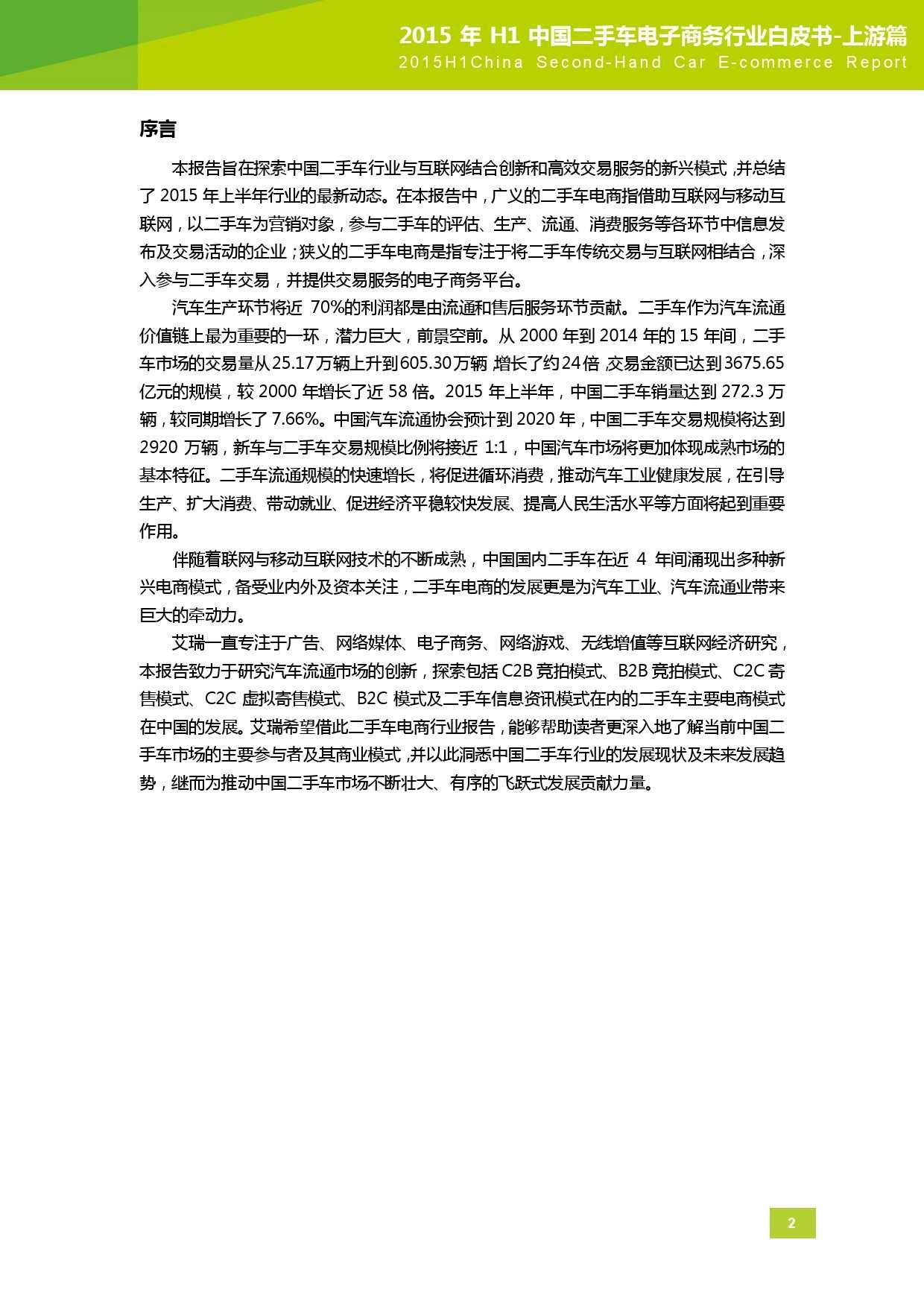 2015年中国二手车电子商务行业白皮书-上游篇_000003