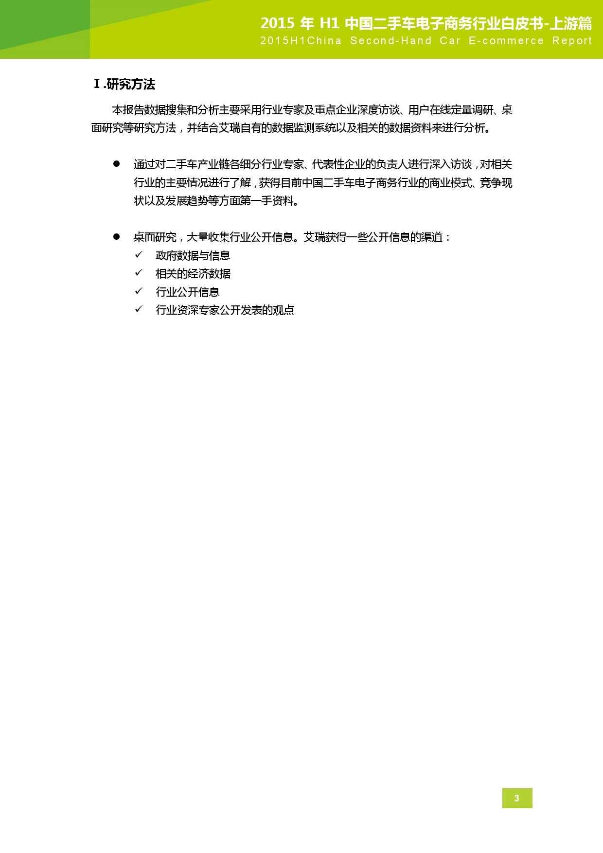 2015年中国二手车电子商务行业白皮书-上游篇_000004