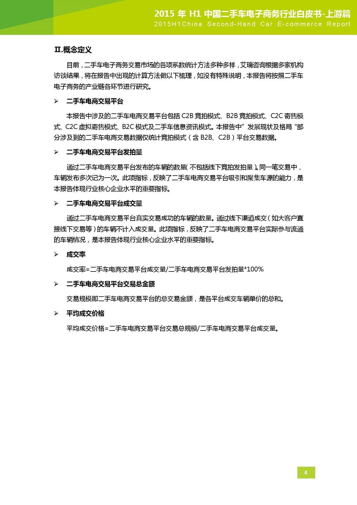 2015年中国二手车电子商务行业白皮书-上游篇_000005
