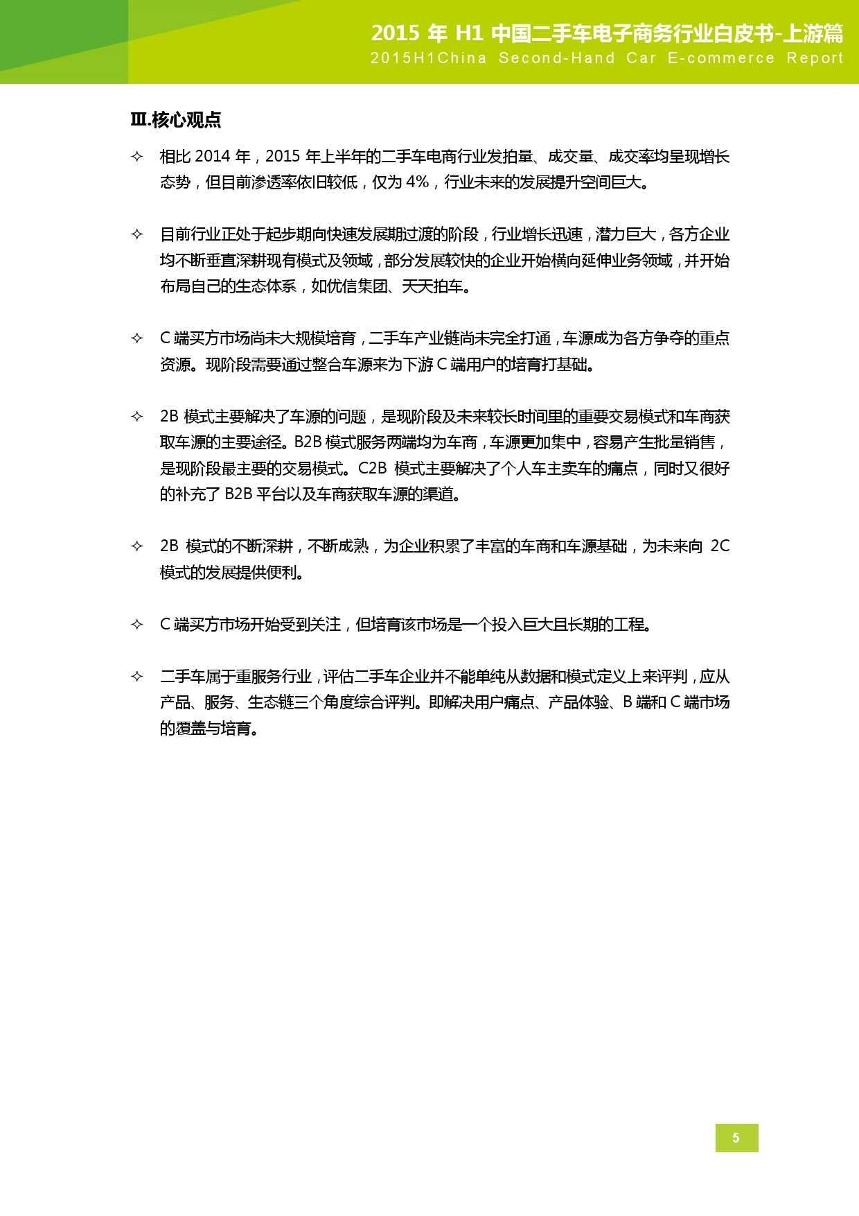 2015年中国二手车电子商务行业白皮书-上游篇_000006