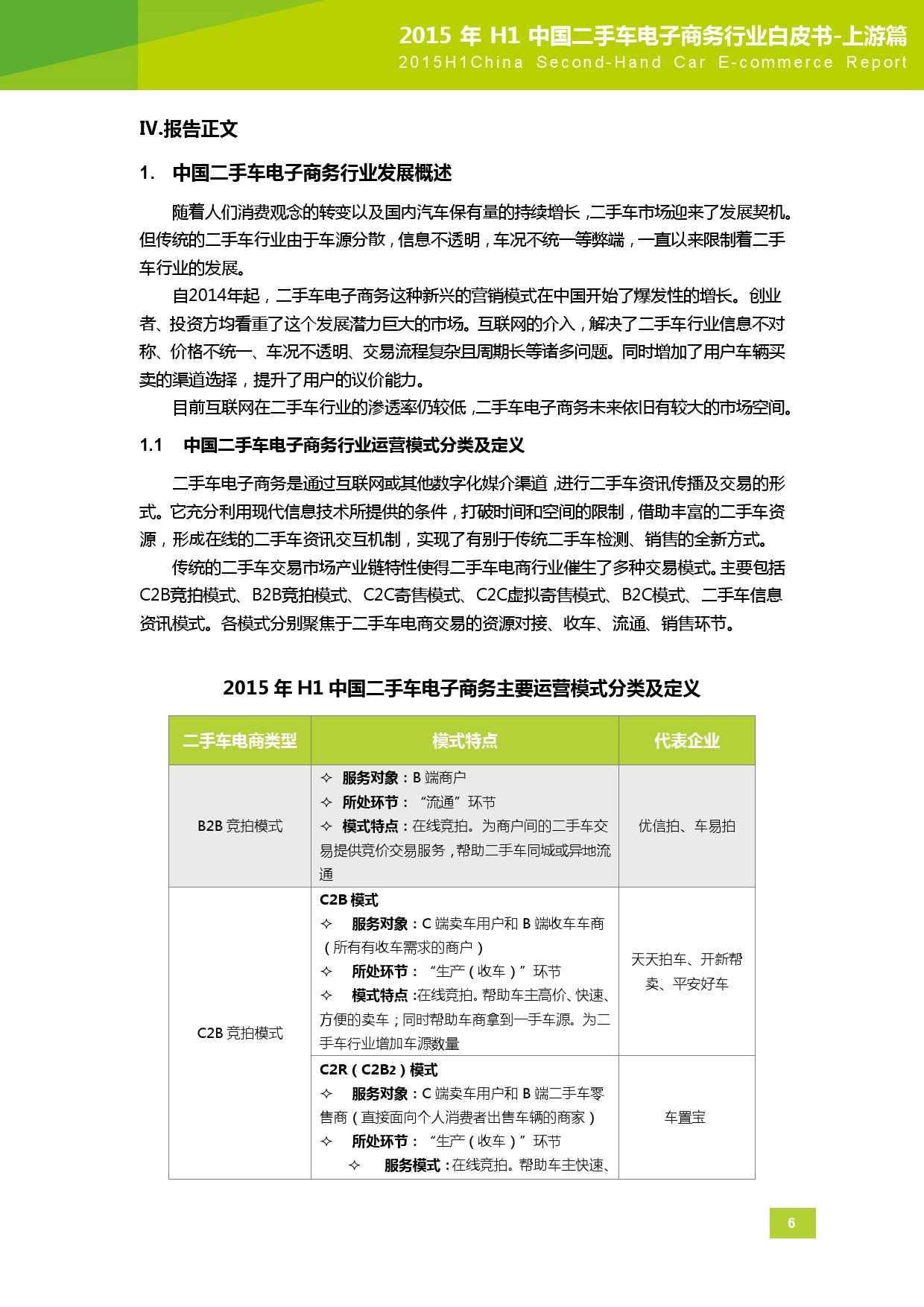 2015年中国二手车电子商务行业白皮书-上游篇_000007
