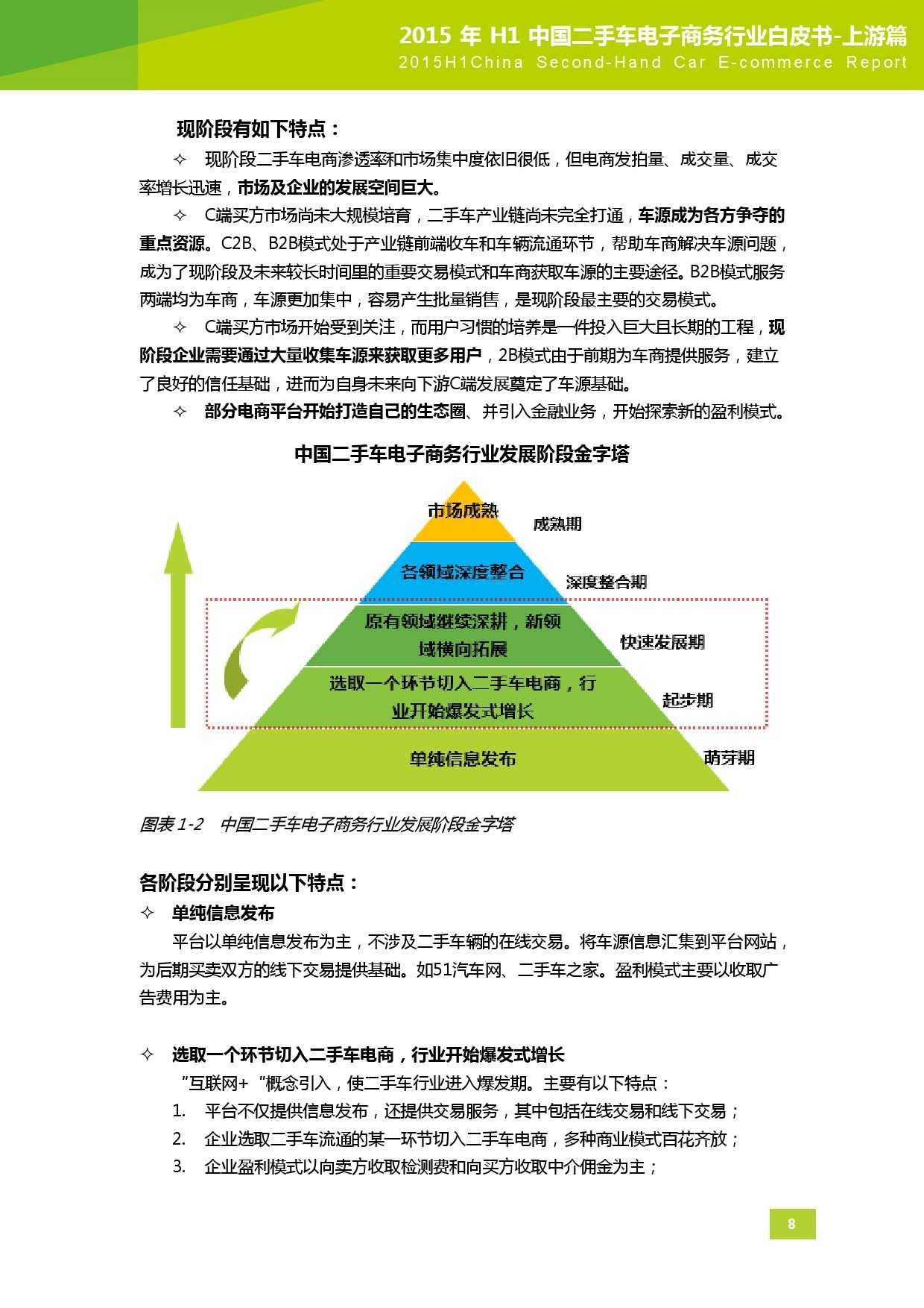 2015年中国二手车电子商务行业白皮书-上游篇_000009