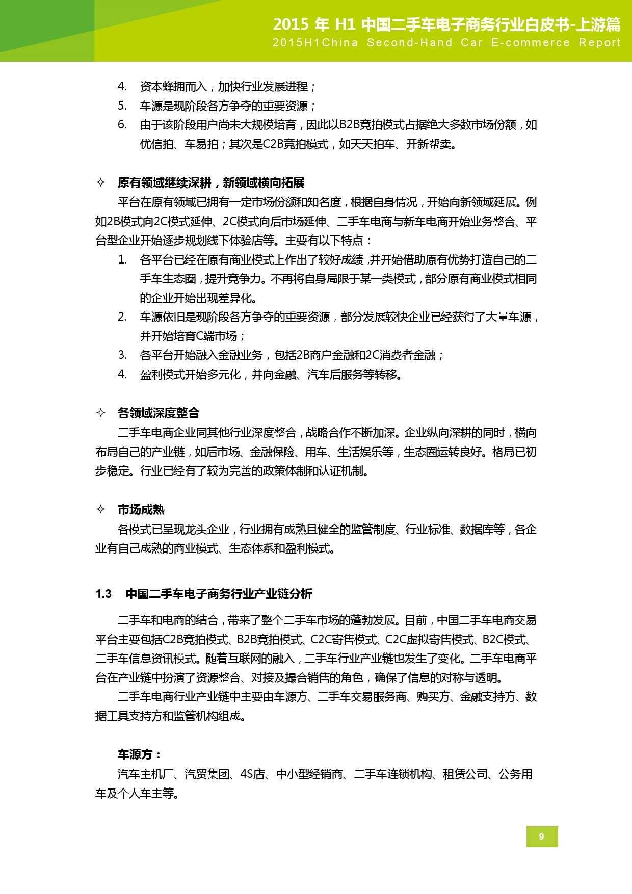 2015年中国二手车电子商务行业白皮书-上游篇_000010