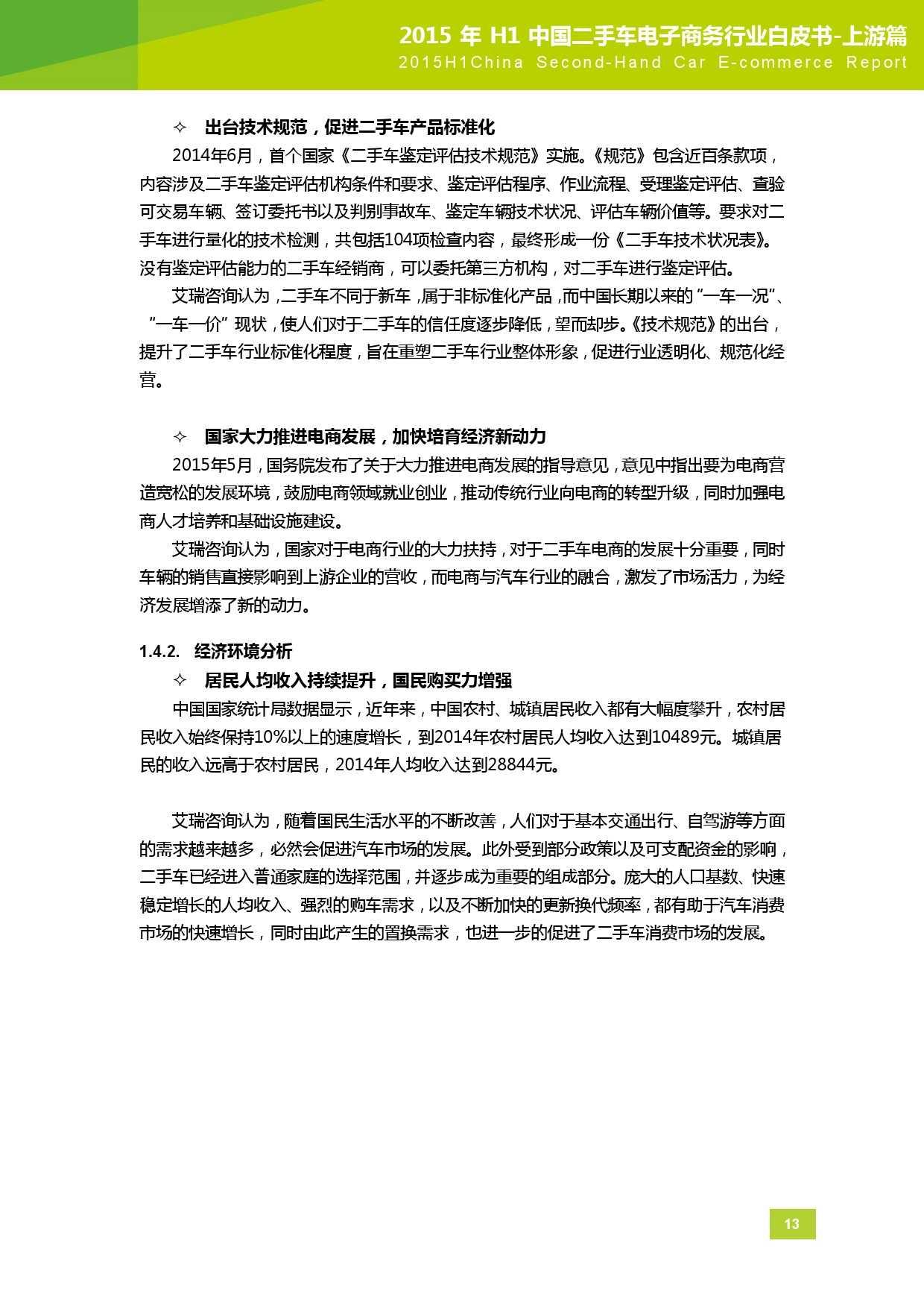 2015年中国二手车电子商务行业白皮书-上游篇_000014