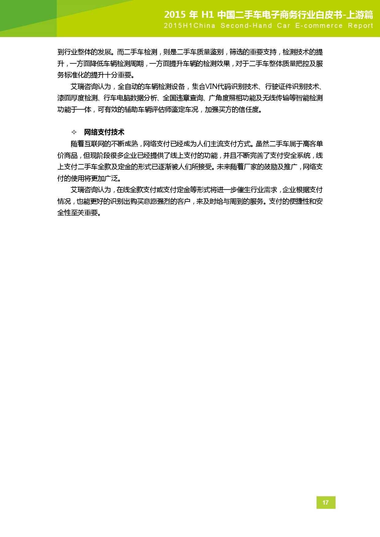 2015年中国二手车电子商务行业白皮书-上游篇_000018
