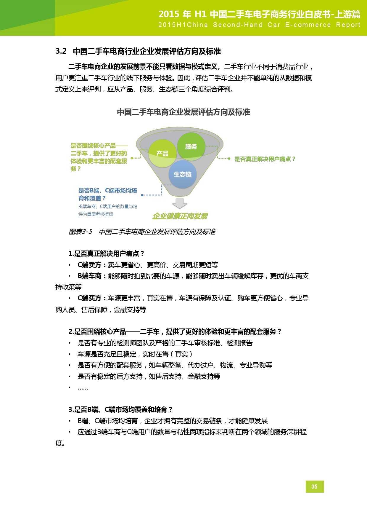 2015年中国二手车电子商务行业白皮书-上游篇_000036