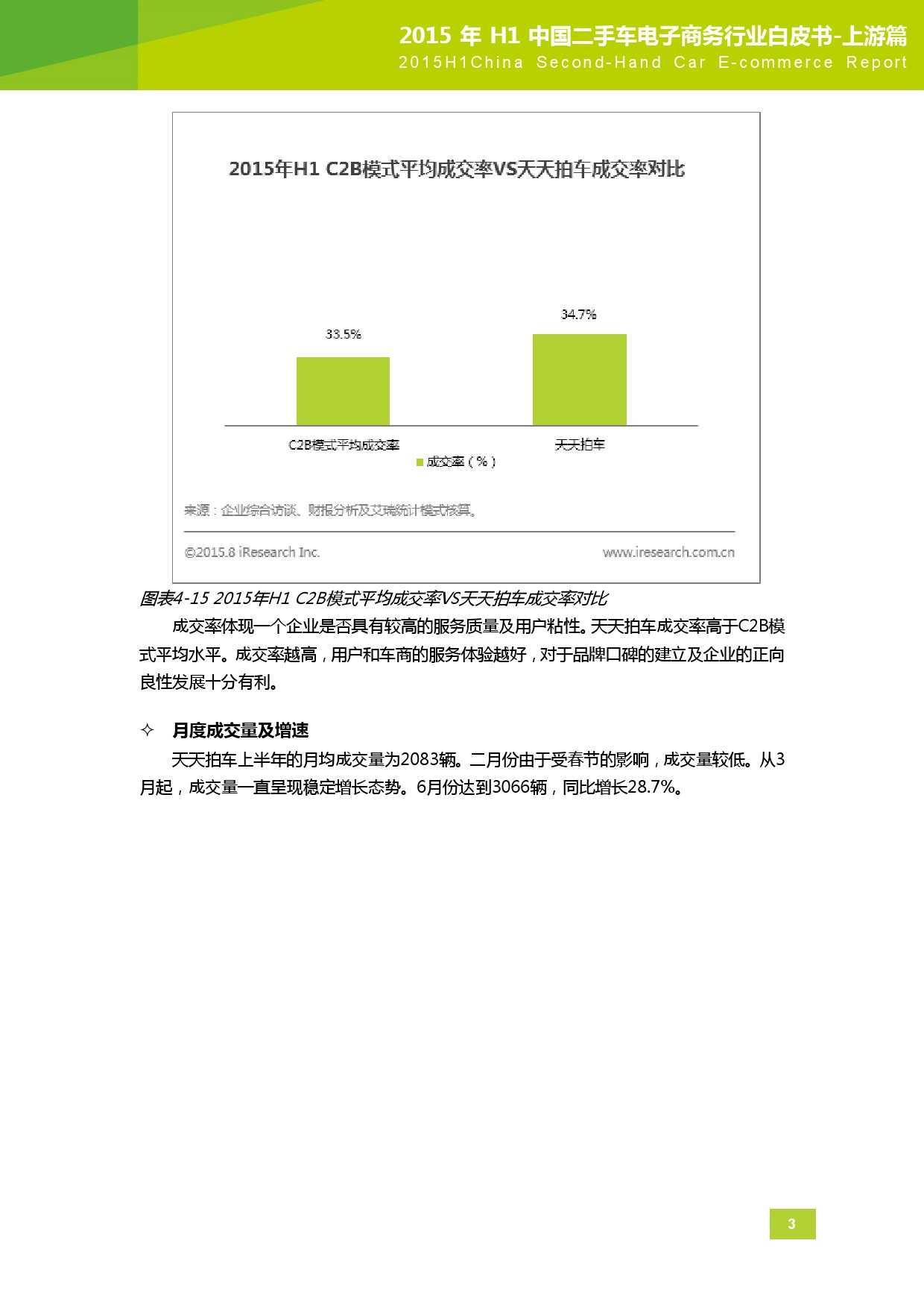 2015年中国二手车电子商务行业白皮书-上游篇_000052