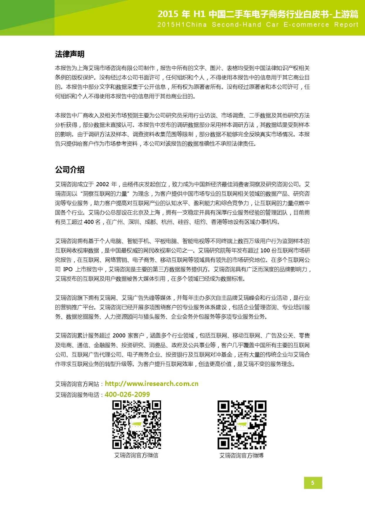 2015年中国二手车电子商务行业白皮书-上游篇_000054
