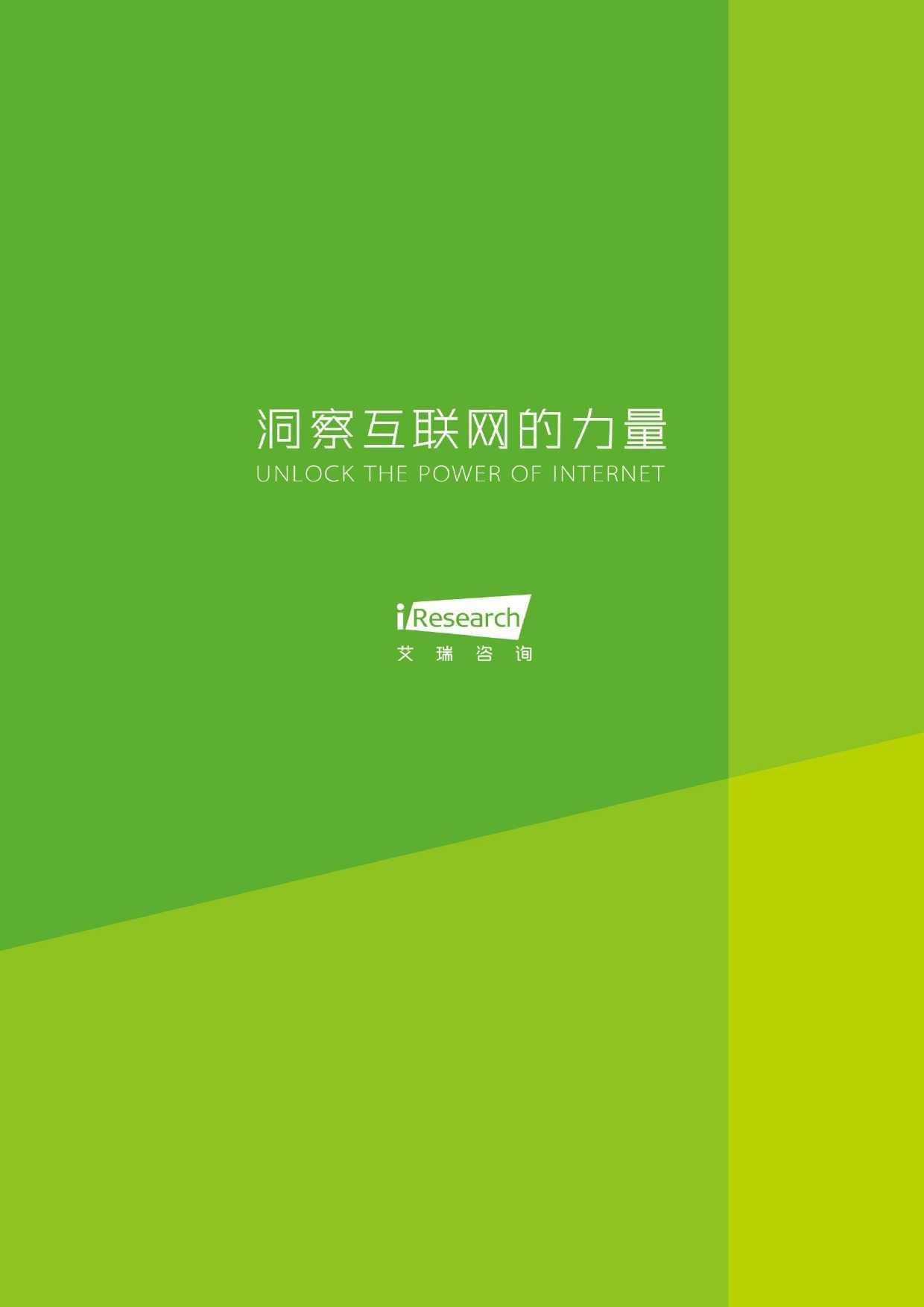 2015年中国二手车电子商务行业白皮书-上游篇_000055
