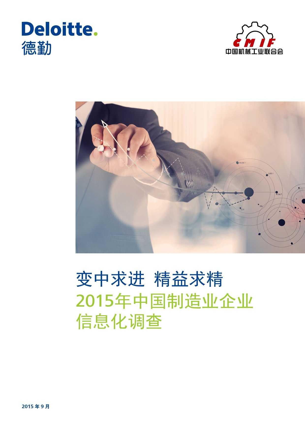 2015年中国制造业企业信息化调查_000001
