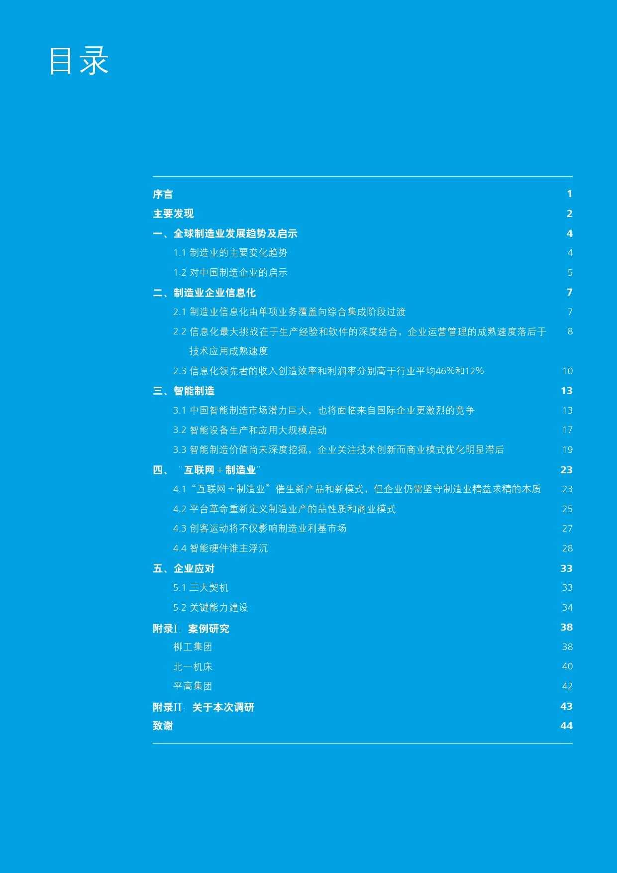 2015年中国制造业企业信息化调查_000002