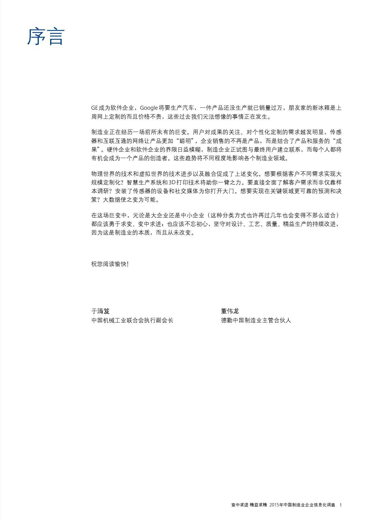 2015年中国制造业企业信息化调查_000003