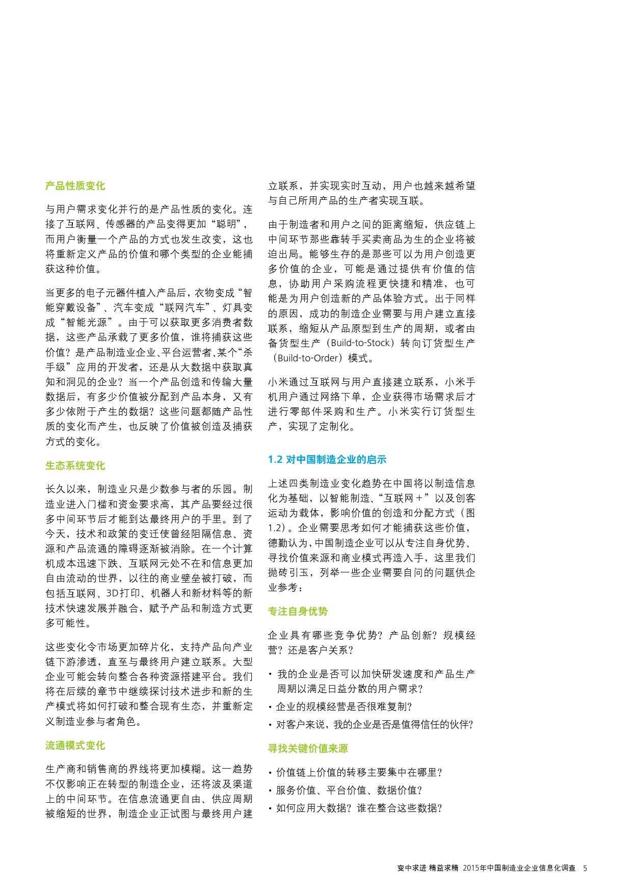 2015年中国制造业企业信息化调查_000007