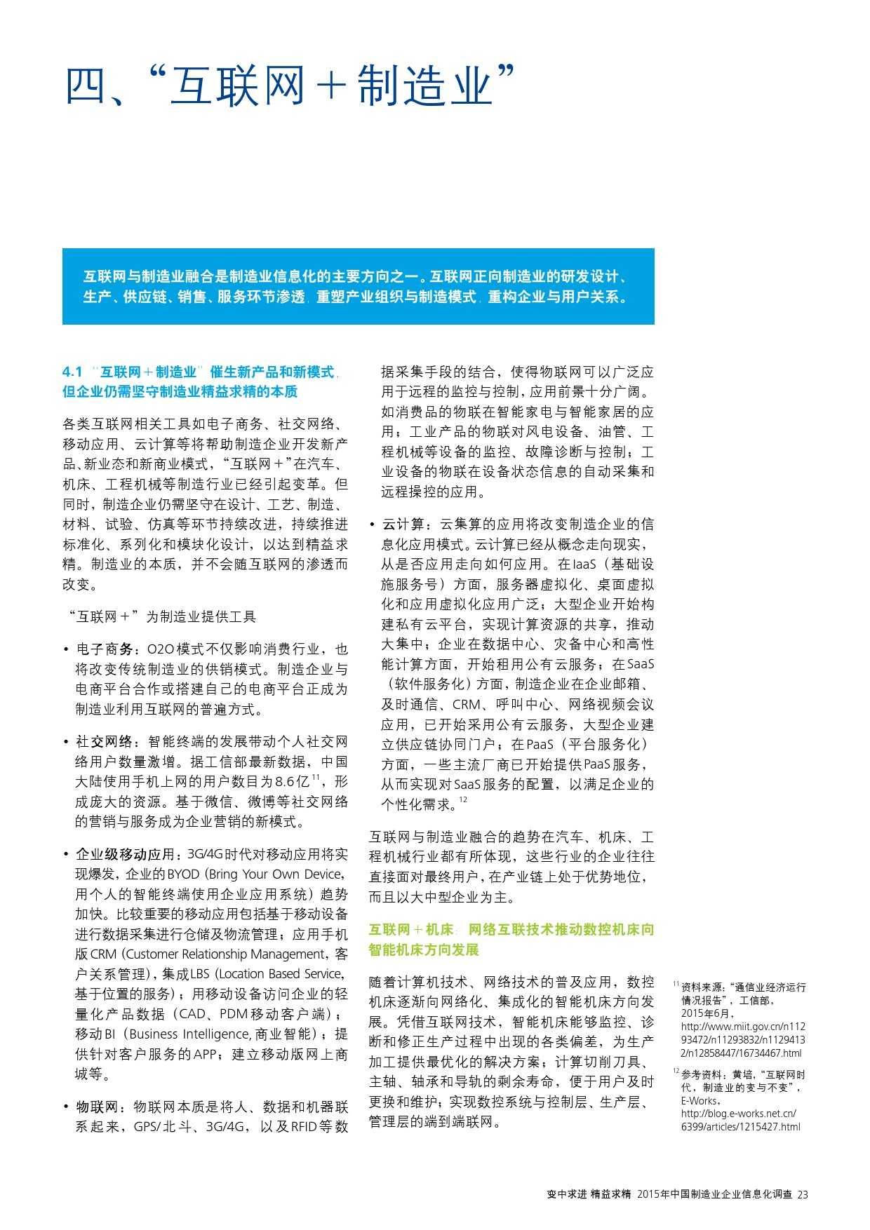 2015年中国制造业企业信息化调查_000025