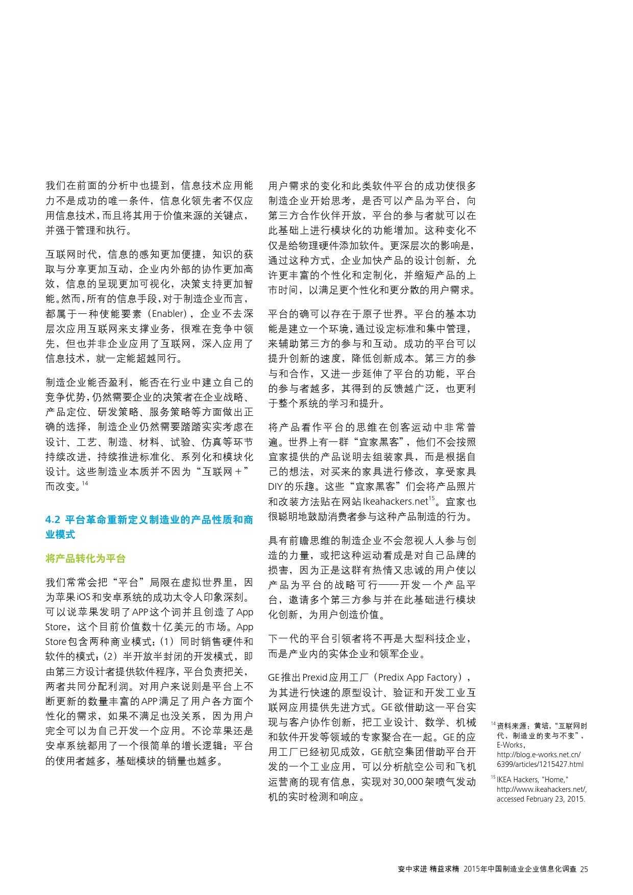 2015年中国制造业企业信息化调查_000027