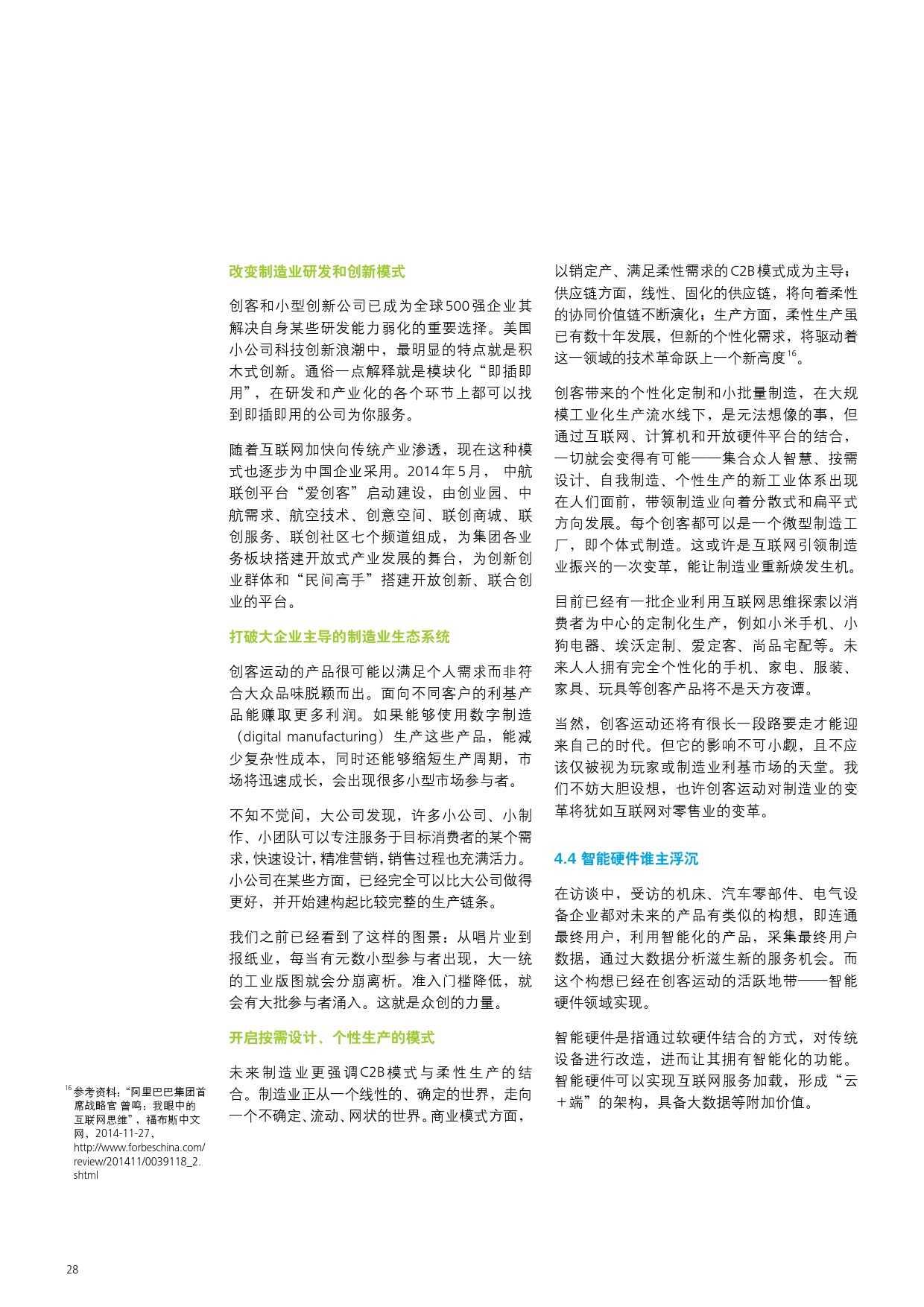 2015年中国制造业企业信息化调查_000030