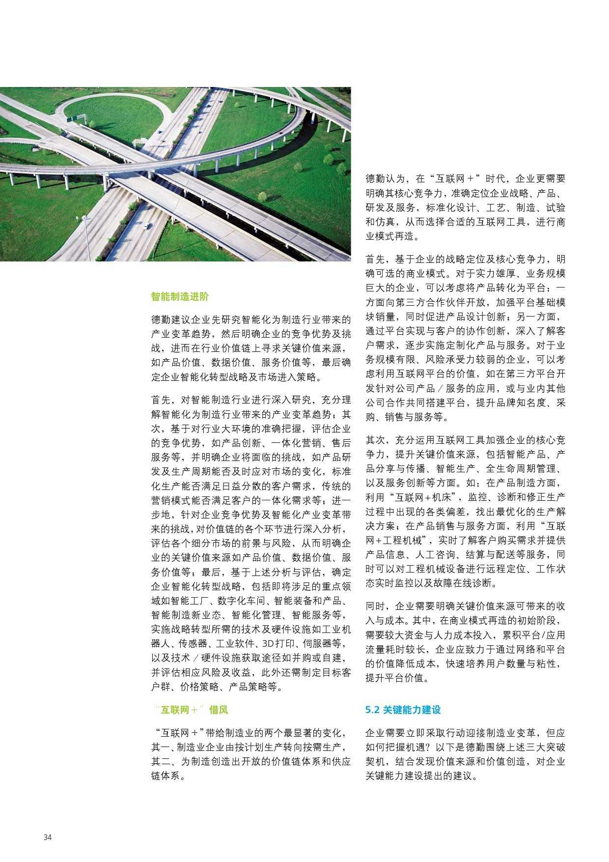 2015年中国制造业企业信息化调查_000036
