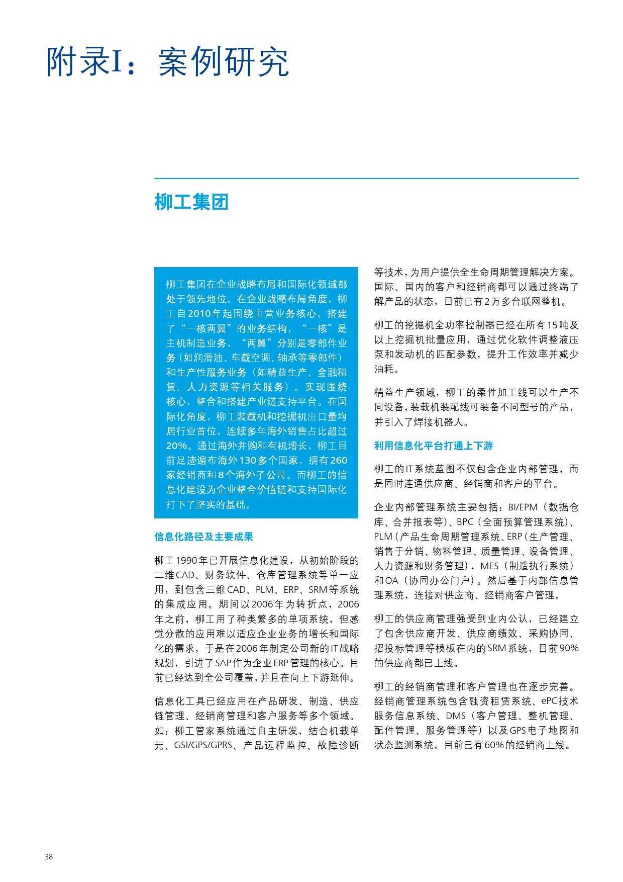 2015年中国制造业企业信息化调查_000040