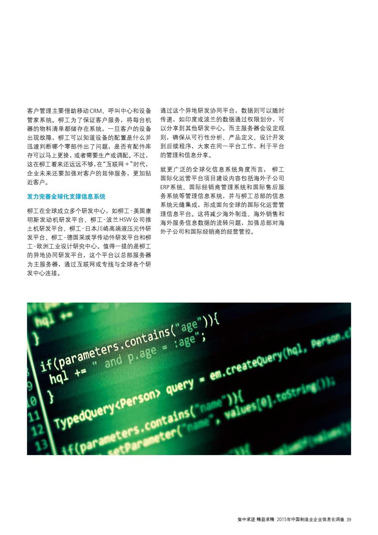 2015年中国制造业企业信息化调查_000041