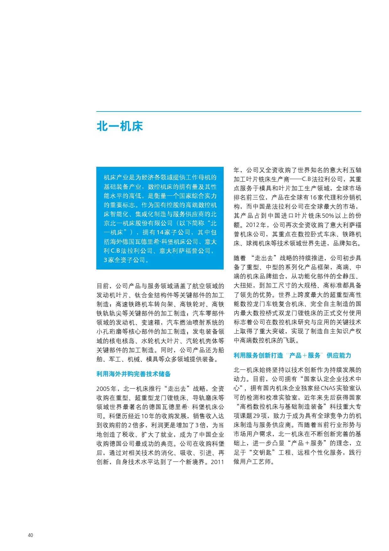 2015年中国制造业企业信息化调查_000042